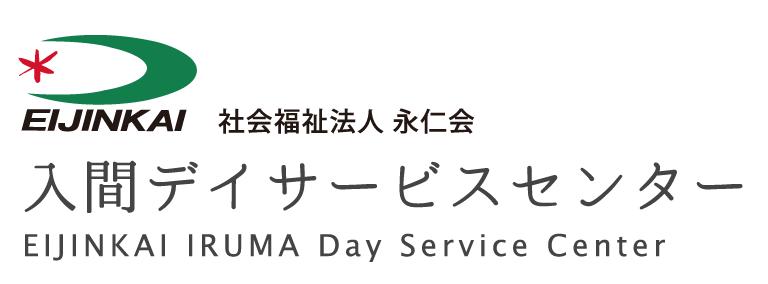 社会福祉法人永仁会 入間デイサービスセンター