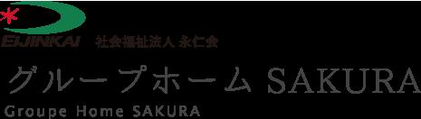 社会福祉法人永仁会 グループホームSAKURA