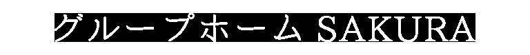社会福祉法人 永仁会 グループホームSAKURA