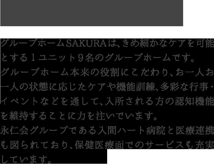 グループホームSAKURAは心のこもったサービスで認知症の方の日常生活を応援します